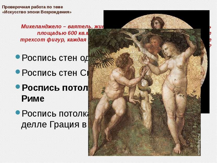 Проверочная работа по теме «Искусство эпохи Возрождения» Микеланджело – ваяте...