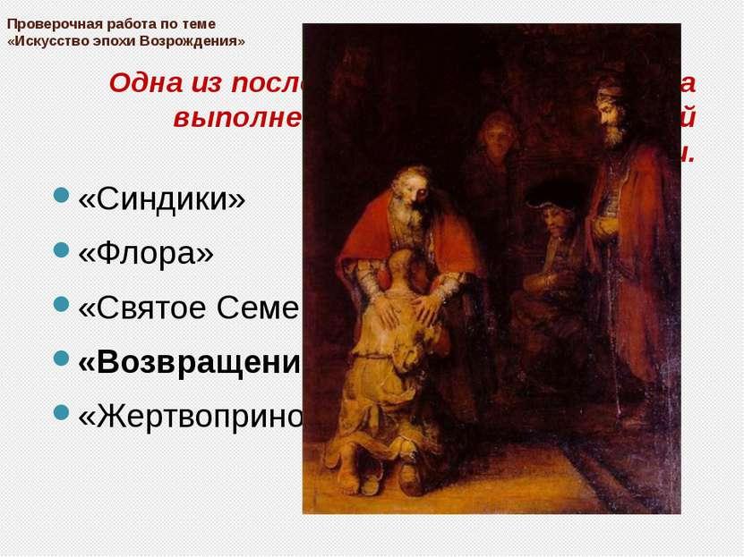 Проверочная работа по теме «Искусство эпохи Возрождения» Одна из последних ка...