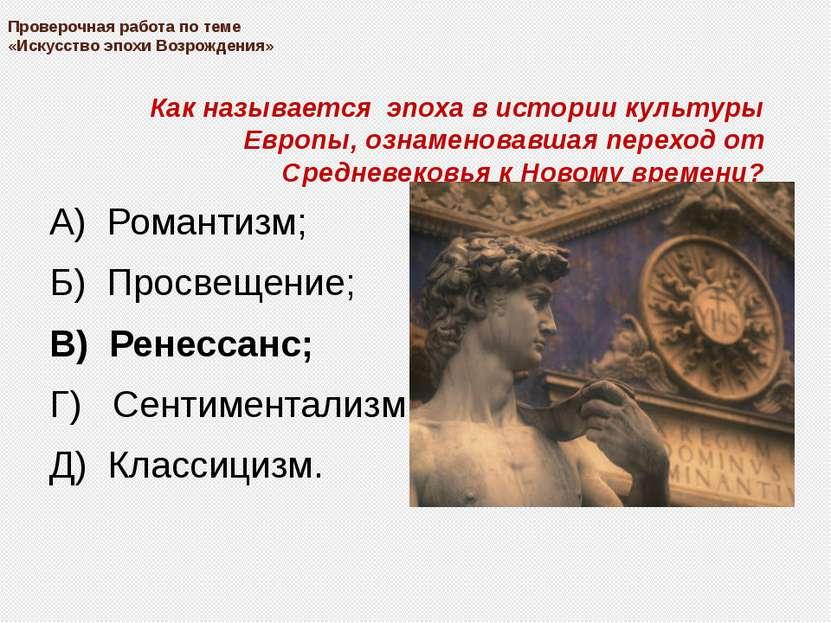 Проверочная работа по теме «Искусство эпохи Возрождения» Как называется эпоха...