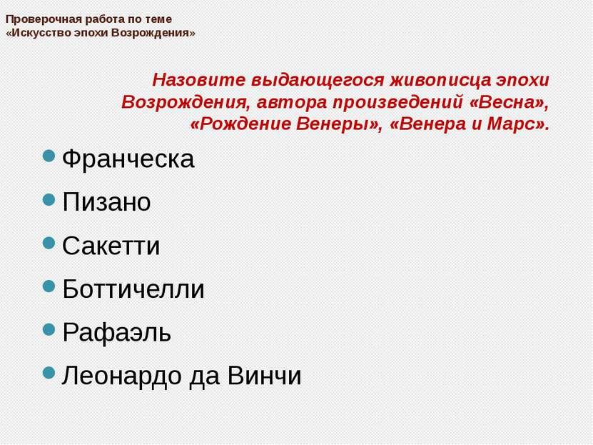 Проверочная работа по теме «Искусство эпохи Возрождения» Назовите выдающегося...