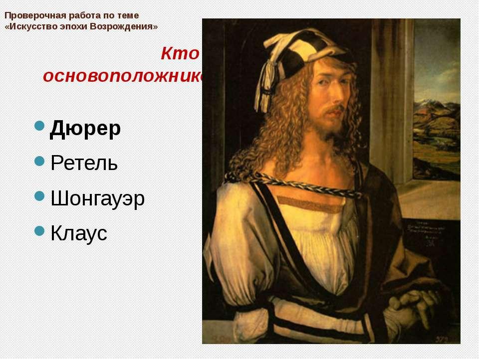 Проверочная работа по теме «Искусство эпохи Возрождения» Кто из художников яв...