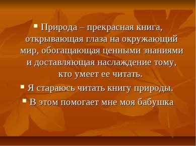 Природа – прекрасная книга, открывающая глаза на окружающий мир, обогащающая ...