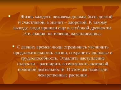 Жизнь каждого человека должна быть долгой и счастливой, а значит – здоровой. ...