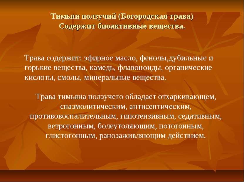 Тимьян ползучий (Богородская трава) Содержит биоактивные вещества. Трава соде...