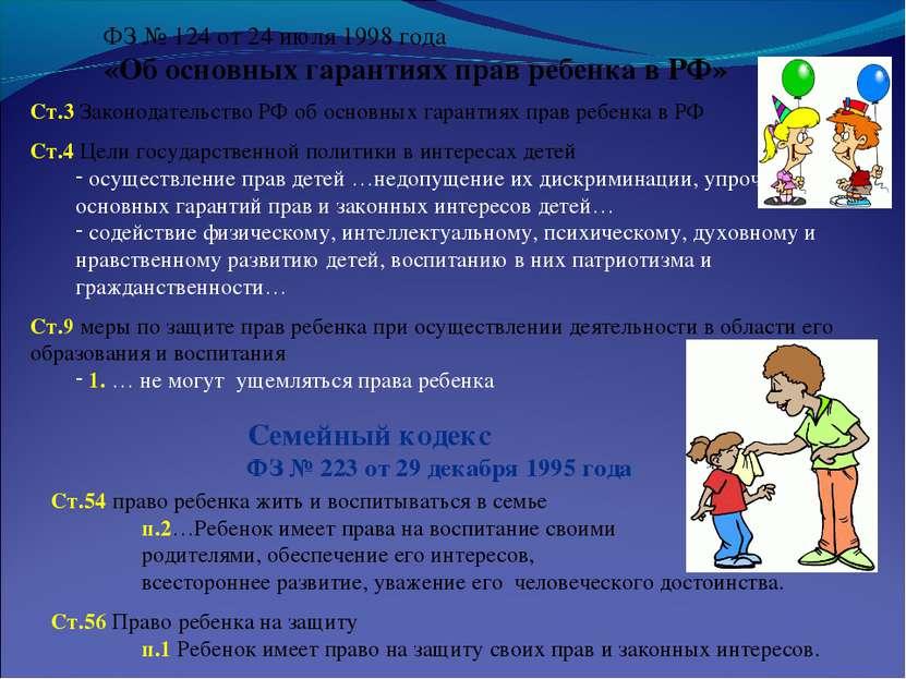 ФЗ № 124 от 24 июля 1998 года «Об основных гарантиях прав ребенка в РФ» Ст.3 ...