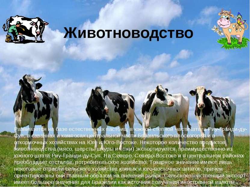 Животноводство Развивается на базе естественных пастбищ в южной степной части...