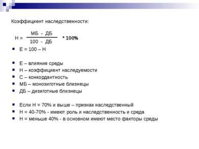 Е = 100 – Н Е – влияние среды Н – коэффициент наследуемости С – конкордантнос...