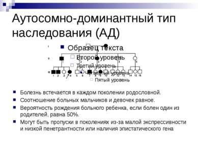 Аутосомно-доминантный тип наследования (АД) Болезнь встечается в каждом покол...