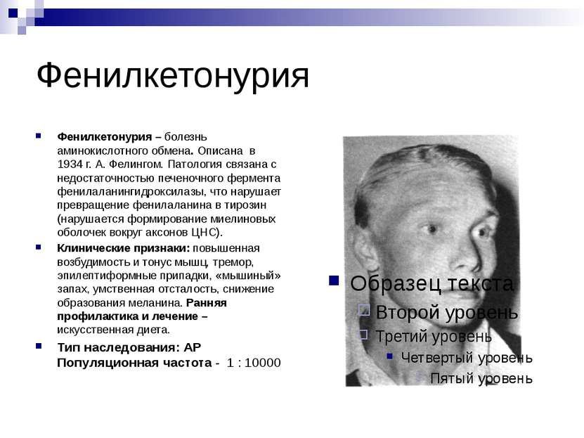 Фенилкетонурия Фенилкетонурия – болезнь аминокислотного обмена. Описана в 193...