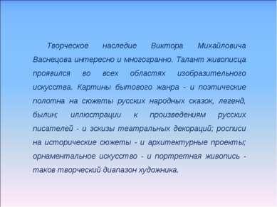 Творческое наследие Виктора Михайловича Васнецова интересно и многогранно. Та...
