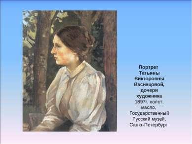 Портрет Татьяны Викторовны Васнецовой, дочери художника 1897г, холст, масло, ...