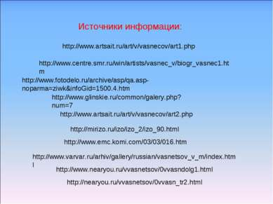 http://www.nearyou.ru/vvasnetsov/0vvasndolg1.html http://www.varvar.ru/arhiv/...