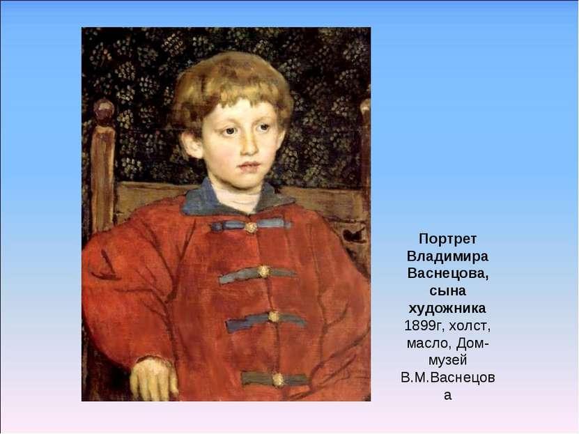 Портрет Владимира Васнецова, сына художника 1899г, холст, масло, Дом-музей В....