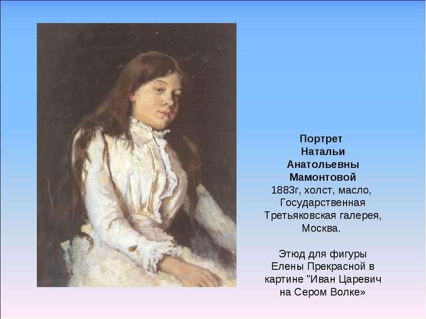 Портрет Натальи Анатольевны Мамонтовой 1883г, холст, масло, Государственная Т...