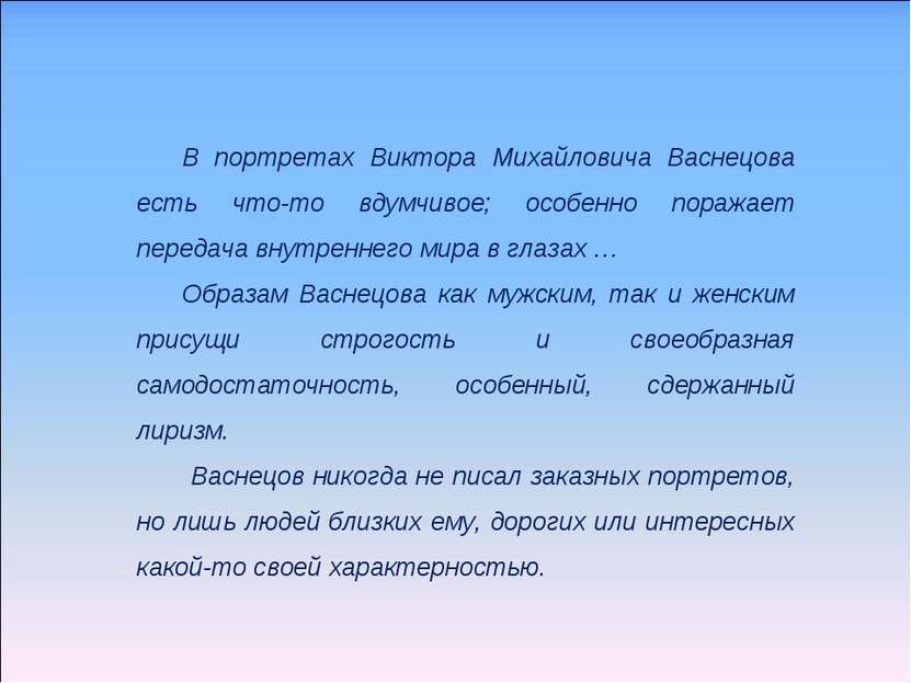 В портретах Виктора Михайловича Васнецова есть что-то вдумчивое; особенно пор...