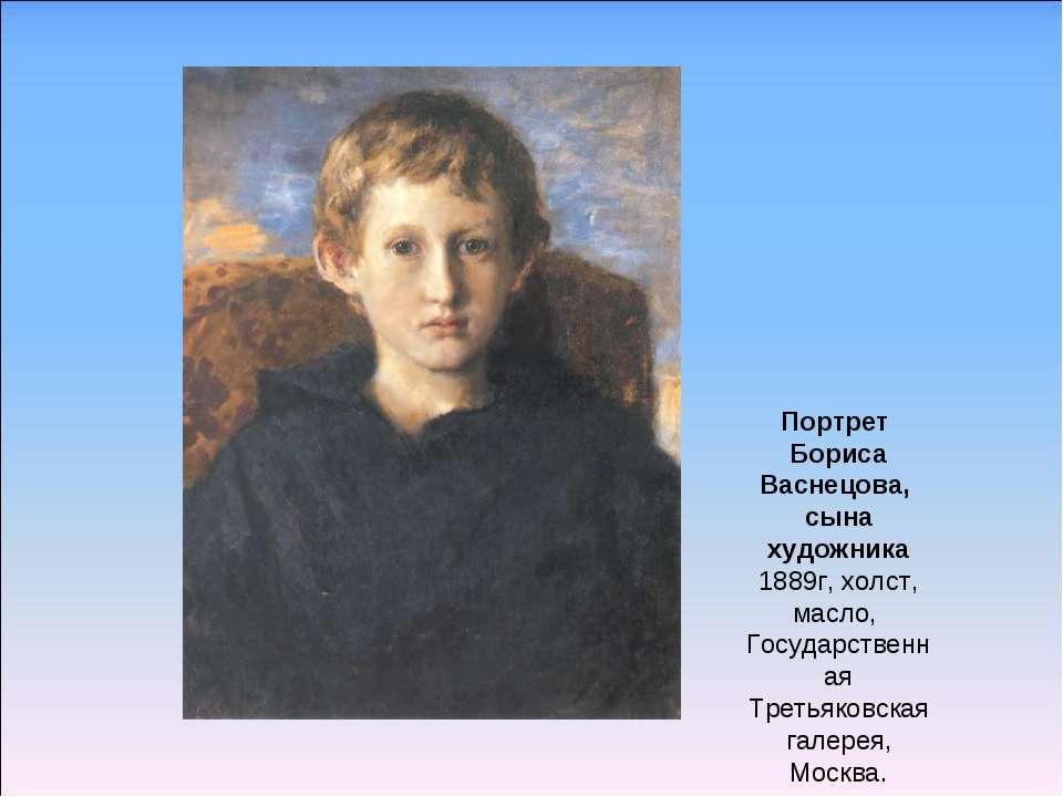 Портрет Бориса Васнецова, сына художника 1889г, холст, масло, Государственная...