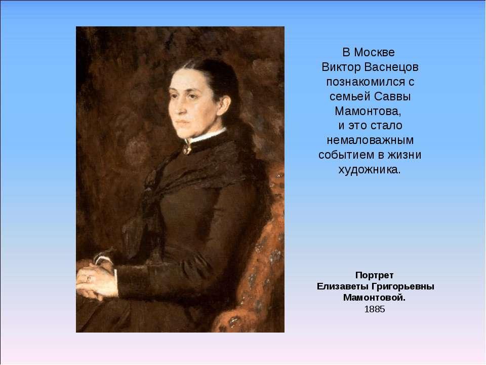 Портрет Елизаветы Григорьевны Мамонтовой. 1885 В Москве Виктор Васнецов позна...