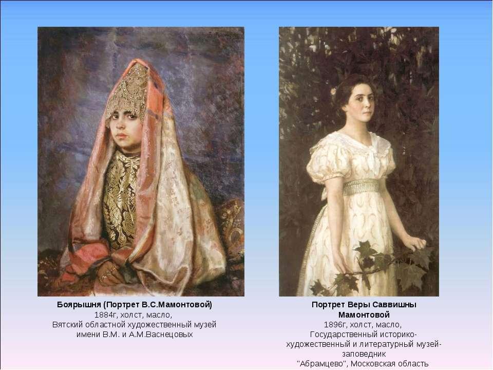 Боярышня (Портрет В.С.Мамонтовой) 1884г, холст, масло, Вятский областной худо...