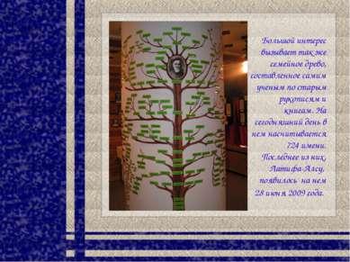 Большой интерес вызывает так же семейное древо, составленное самим ученым по ...