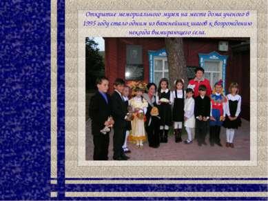 Открытие мемориального музея на месте дома ученого в 1995 году стало одним из...
