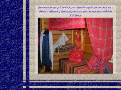 Этнографический раздел, рассказывающий посетителям о быте и обычаях татарског...