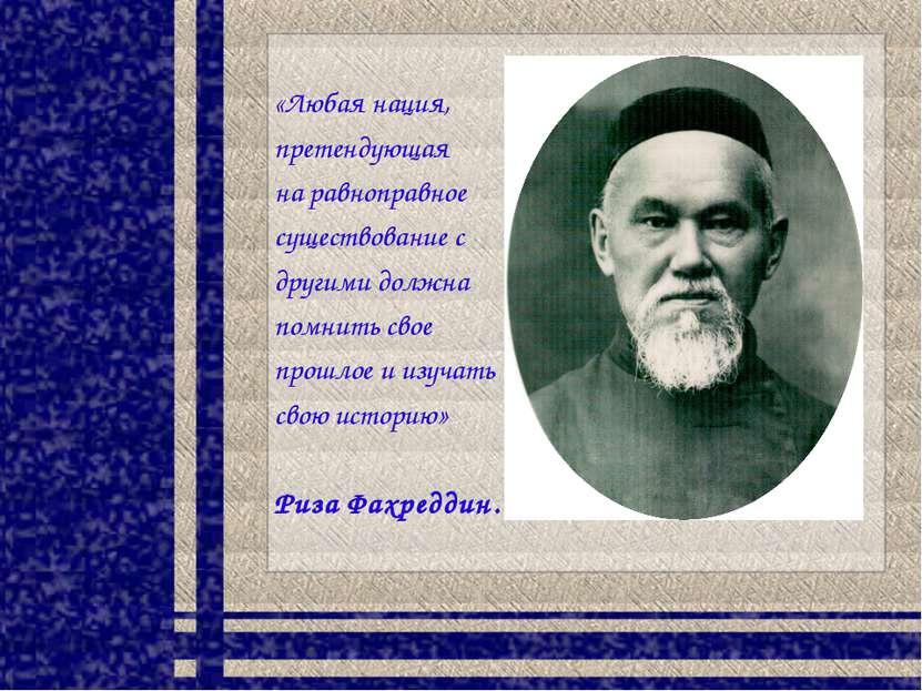 «Любая нация, претендующая на равноправное существование с другими должна пом...