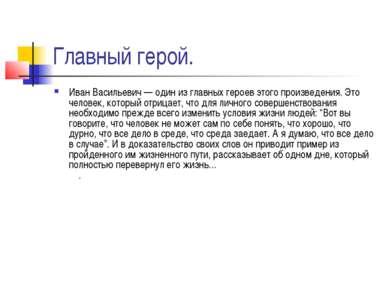 Главный герой. Иван Васильевич — один из главных героев этого произведения. Э...