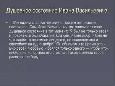 Душевное состояние Ивана Васильевича. Мы видим счастье человека, причем э...
