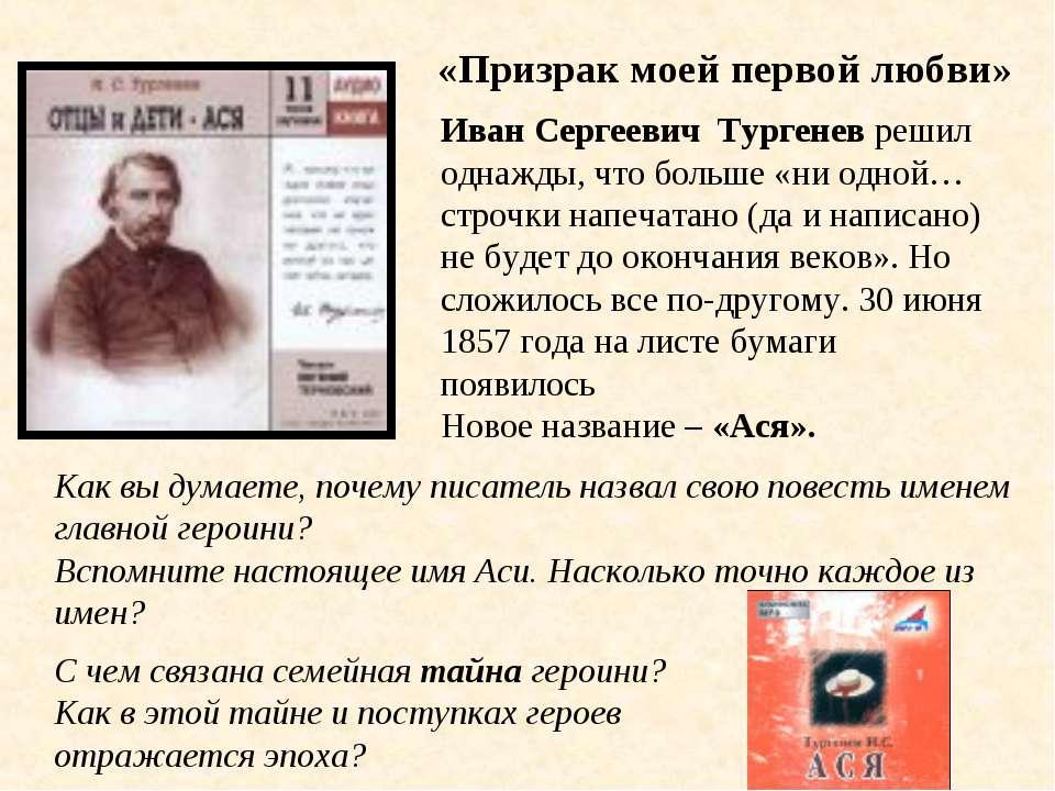 Иван Сергеевич Тургенев решил однажды, что больше «ни одной… строчки напечата...