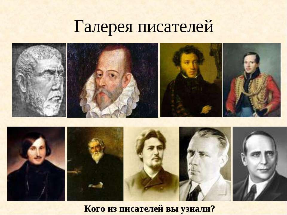 Галерея писателей Кого из писателей вы узнали?