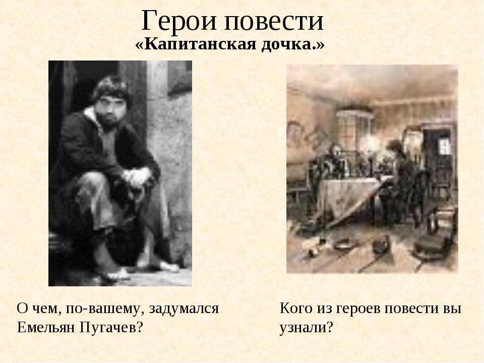 «Капитанская дочка.» О чем, по-вашему, задумался Емельян Пугачев? Кого из гер...