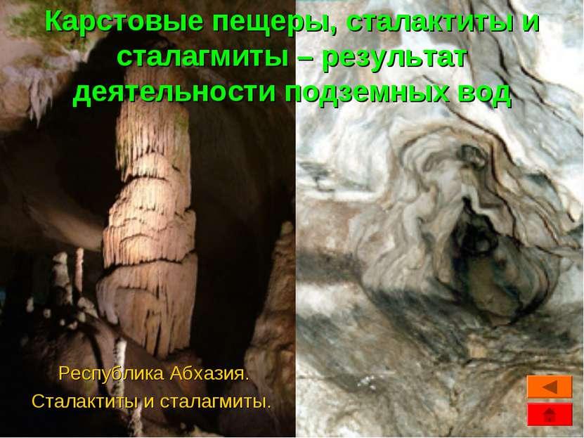Карстовые пещеры, сталактиты и сталагмиты – результат деятельности подземных ...