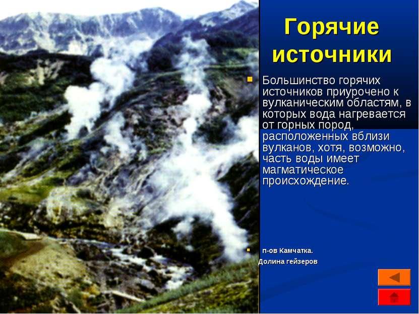 Горячие источники Большинство горячих источников приурочено к вулканическим о...