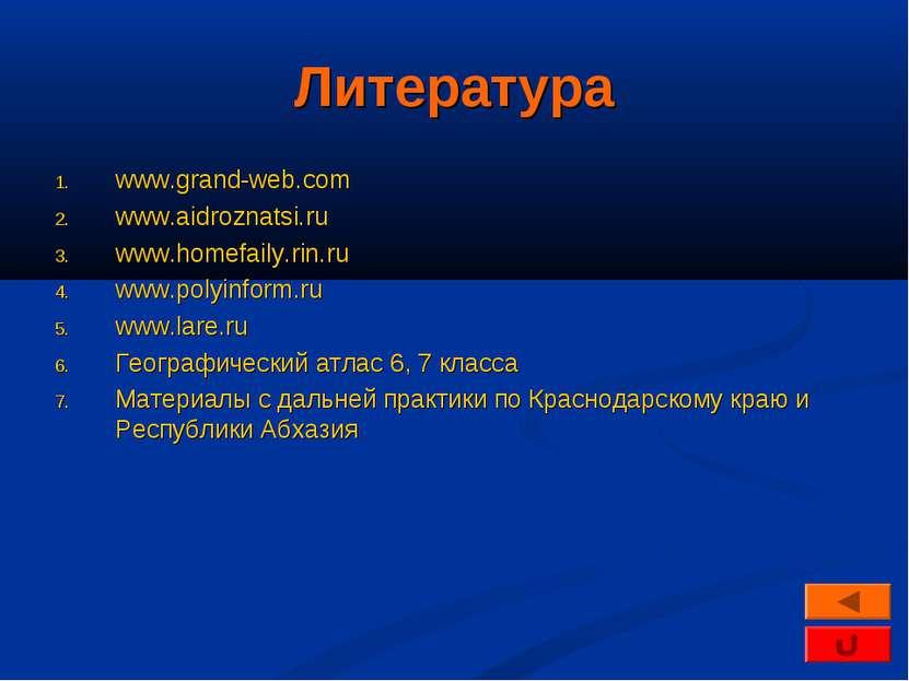 Литература www.grand-web.com www.aidroznatsi.ru www.homefaily.rin.ru www.poly...