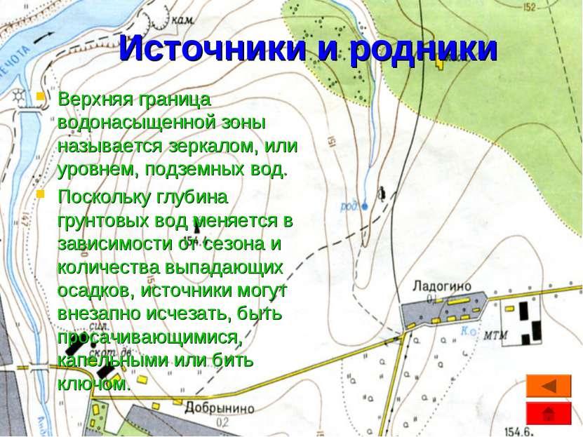 Источники и родники Верхняя граница водонасыщенной зоны называется зеркалом, ...