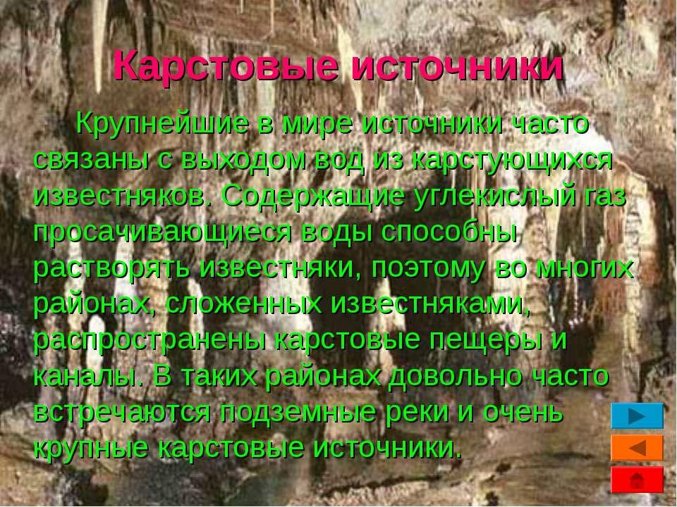 Карстовые источники Крупнейшие в мире источники часто связаны с выходом вод и...