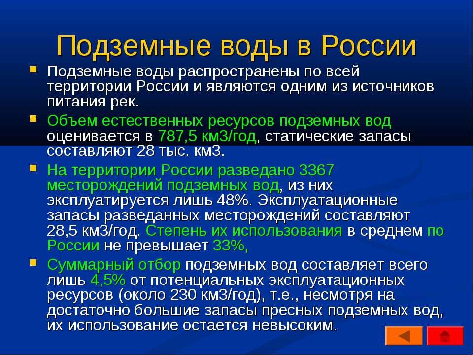 Подземные воды в России Подземные воды распространены по всей территории Росс...