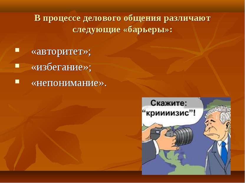 В процессе делового общения различают следующие «барьеры»: «авторитет»; «избе...