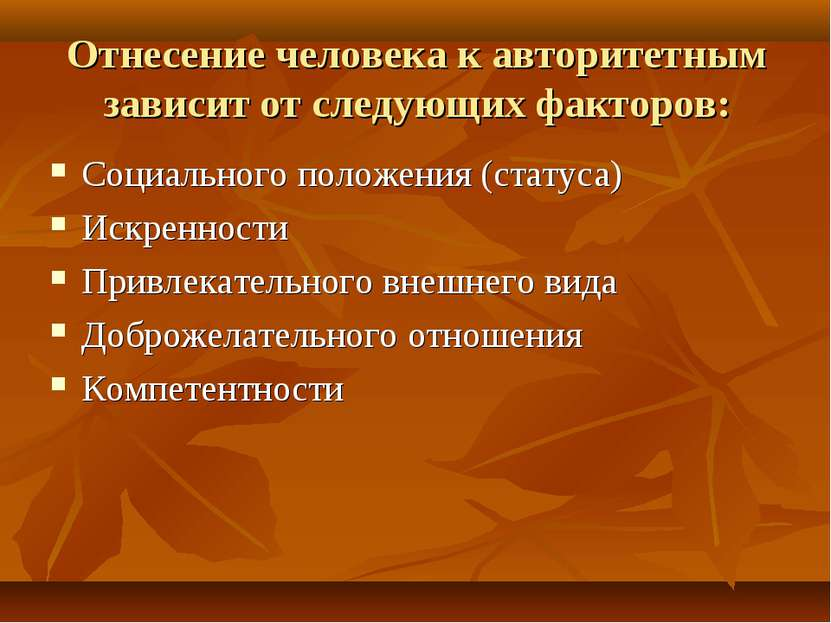 Отнесение человека к авторитетным зависит от следующих факторов: Социального ...