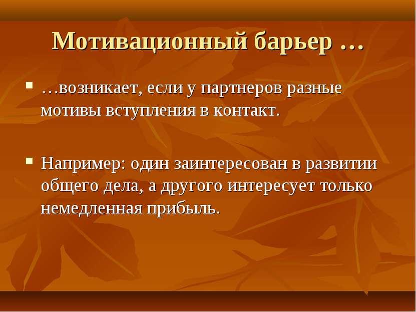 Мотивационный барьер … …возникает, если у партнеров разные мотивы вступления ...