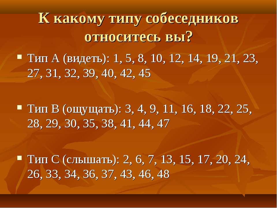 К какому типу собеседников относитесь вы? Тип А (видеть): 1, 5, 8, 10, 12, 14...