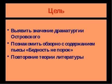 Цель Выявить значение драматургии Островского Познакомить обзорно с содержани...