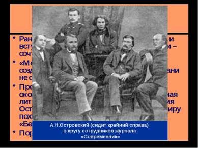 Этапы творческого пути А.Н.Островского Ранний (1847 – 1851), период поиска пу...