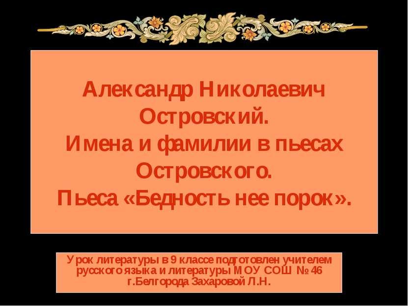 Александр Николаевич Островский. Имена и фамилии в пьесах Островского. Пьеса ...