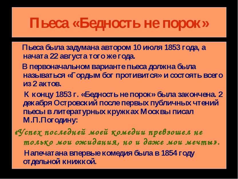 Пьеса «Бедность не порок» Пьеса была задумана автором 10 июля 1853 года, а на...