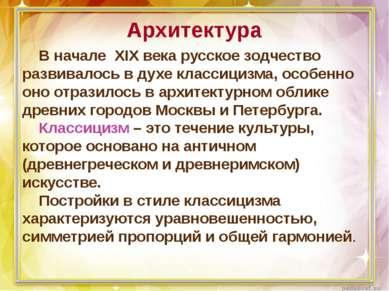 В начале XIX века русское зодчество развивалось в духе классицизма, особенно ...