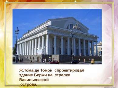 Ж.Тома де Томон спроектировал здание Биржи на стрелке Васильевского острова.
