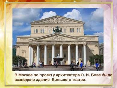 В Москве по проекту архитектора О. И. Бове было возведено здание Большого теа...