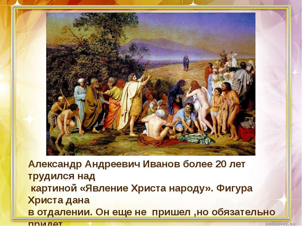 Александр Андреевич Иванов более 20 лет трудился над картиной «Явление Христа...