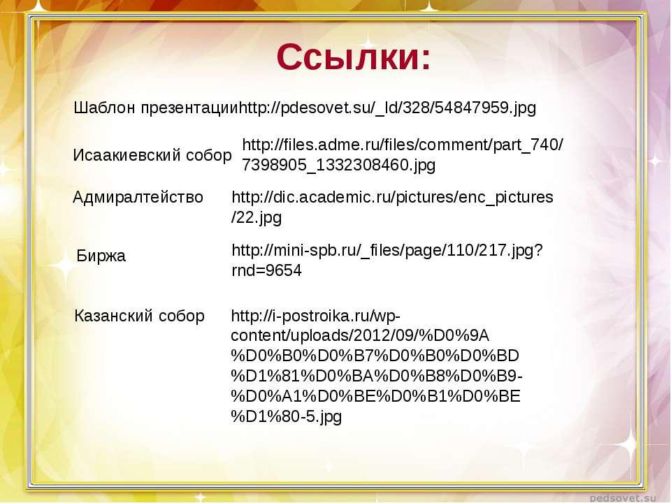 Ссылки: http://pdesovet.su/_ld/328/54847959.jpg Шаблон презентации Исаакиевск...